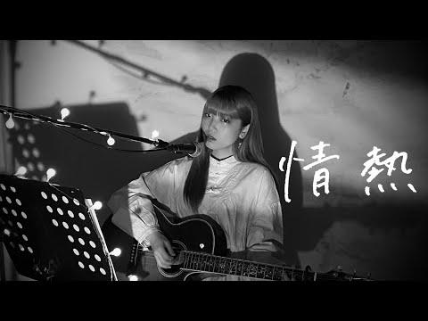 情熱 / UA  Cover by 野田愛実(NodaEmi)