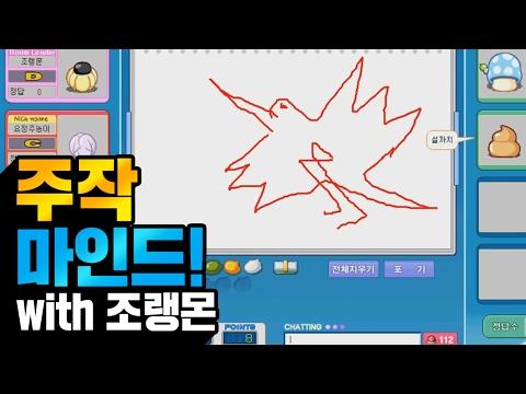 [유준호 영상] 캐치마인드 주작 2인팟!ㅋㅋㅋㅋㅋㅋ with.조랭몬