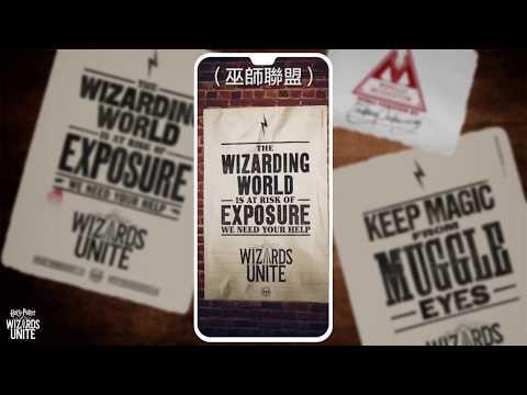 【哈利波特:巫師聯盟】遊戲劇情前導影片