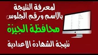 الآن نتيجة الشهادة الاعدادية محافظة الجيزة آخر العام 2018 برقم الجلوس ...