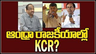 KCR can be a Challenge for TDP in AP : Prof K Nageshwar..