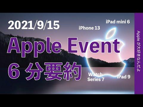 速報:本日9月15日のAppleイベント6分で要約!iPhone 13/iPad 9/iPad mini 6/Watch Series 7登場!