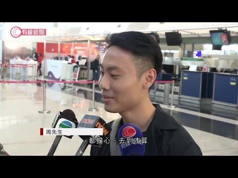 香港航空財困 旅客擔心要另外買機票;旅行社:聖誕旺季轉乘其他航班有困難 - 20191202 - 香港新聞 - 有線新聞 CABLE News