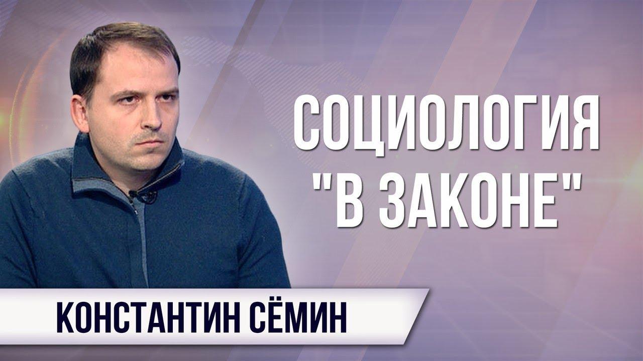 Константин Сёмин. О высочайшем рейтинге «Единой России»: правда или подтасовка?