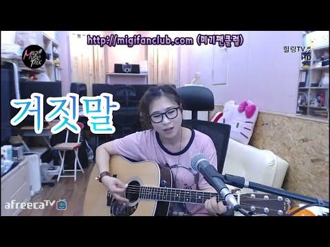 거짓말 (조항조) Cover by 미기 MIGI