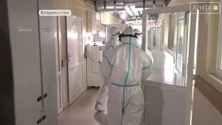 В приморье продолжают действовать ограничительные меры в связи с пандемией