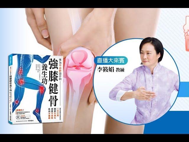 踮腳就能刺激穴道消百病? 超實用一招教你強膝健腿