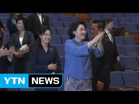 [남북정상회담 현장영상] 김정숙 여사, 음악대학 방문...지코·에일리 등 동행 / YTN