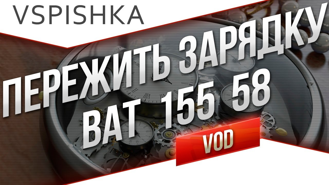 Выжить в 72 секунды. Bat. 155 58 от Вспышки [Virtus.pro]