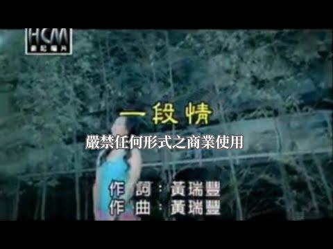 張蓉蓉-一段情(練唱版)