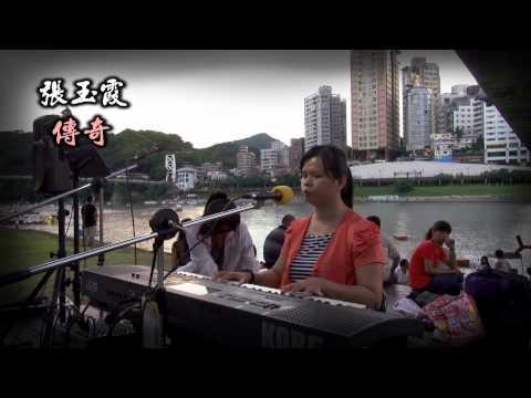 2012年9月2日街頭藝人張玉霞~傳奇