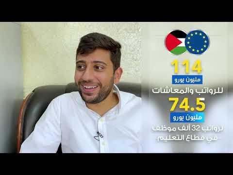 جولة أوروبية 23 - دعم قطاع ...