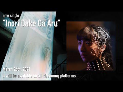 春ねむり HARU NEMURI「祈りだけがある / Inori Dake Ga Aru」 Official Teaser