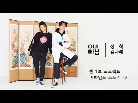 [ESteemTV] 위빠남X정혁,김나래 콜라보 프로젝트 비하인드 스토리 - #02 (ENG)