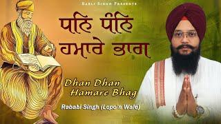 Dhan Dhan Hamare Bhag – Bhai Rababi Singh Lopo'n Wale Video HD
