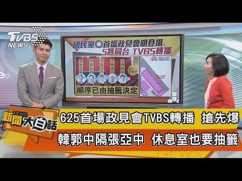 【新聞大白話】625首場政見會TVBS轉播 搶先爆 韓郭中隔張亞中 休息室也要抽籤