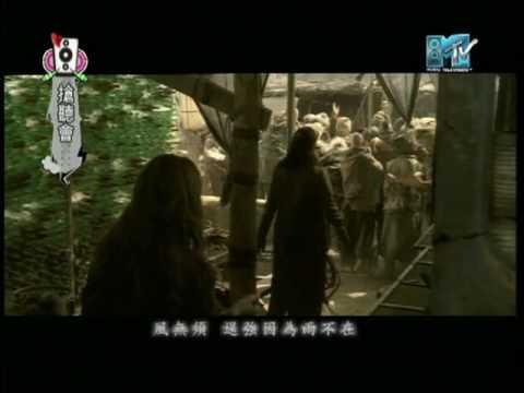 林志玲 - 帶我飛 MV『 刺陵 』主題曲