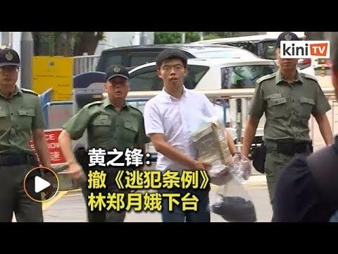 黄之锋今日出狱 赞反送中示威群众展现香港尊严