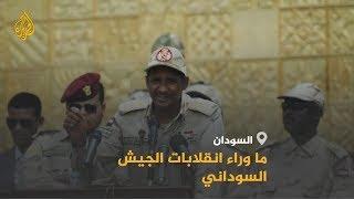 تكرر quotإحباطquot محاولات انقلاب عسكري في السودان.. لماذا وكيف ...