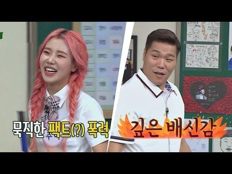 [선공개] 주이(Joo E)의 묵직한 팩트(?) 폭력