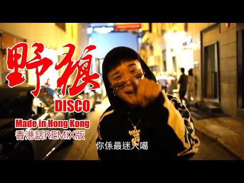 寶石GEM - ((野狼disco)) 香港話REMIX版 - DJ YIN & KT唐嘉麟