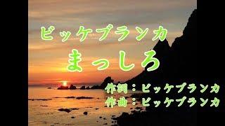 ビッケブランカ  -『 まっしろ』 カラオケ 風景写真