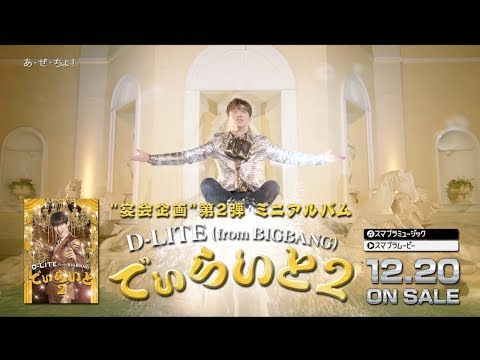 D-LITE (from BIGBANG) - 'でぃらいと 2' Trailer (トさんVer.)