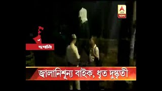 Petrol of bike become empty while returning after snatching, criminal caught at Uttarpara