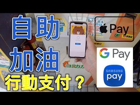 加油站行動支付?iPhone XR Apple Pay全國加油站自助加油實測!