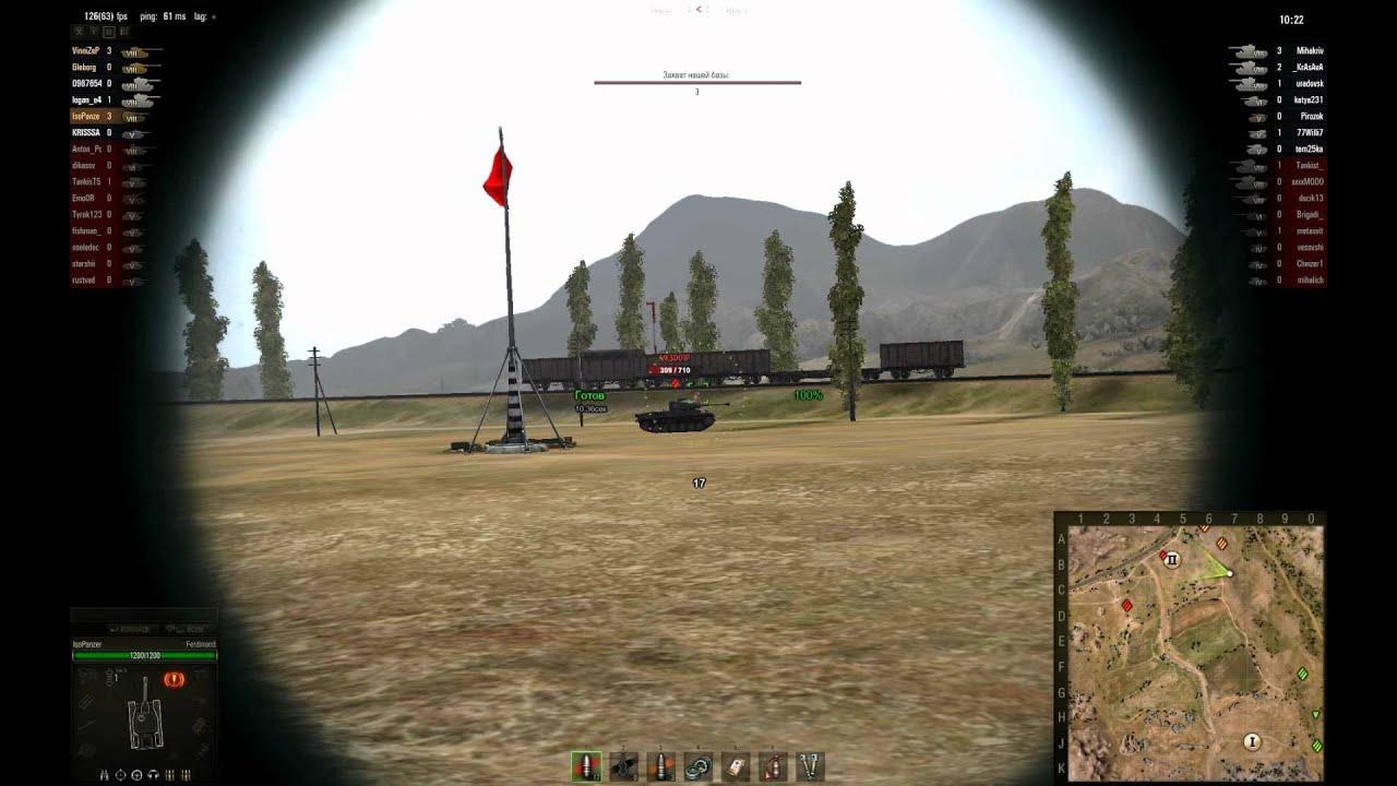 Ferdinand - просторы для снайпера