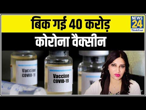 America ने खरीदी Corona Vaccine की 30 करोड़ खुराक, AstraZeneca को दिए 1.2 अरब डॉलर. Dr Swati