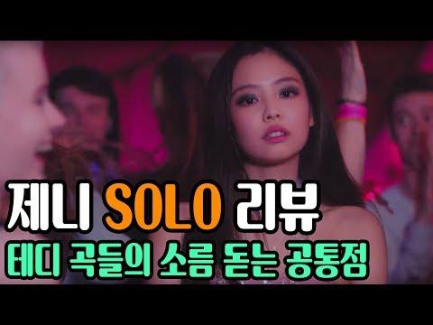 제니 SOLO 리뷰 (Feat.남행열차)
