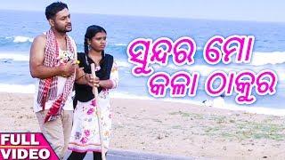 Sundara Mo Kala Thakura - Odia New Bhajan Song - Full Video - HD