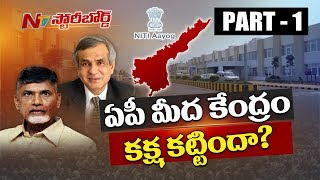 Story Board : AP Doesn't need Hand Holding - Niti Aayog V..
