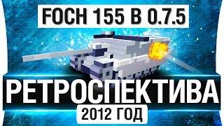 2012 год - FOCH 155 в 0.7.5 - РЕТРОСПЕКТИВА