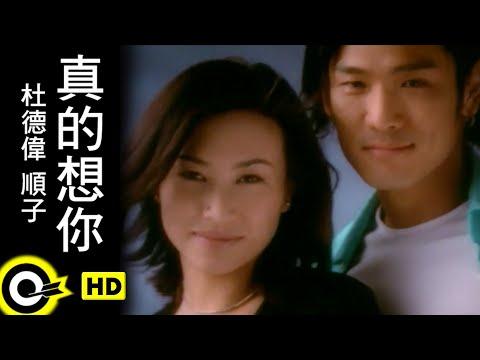 杜德偉&順子-真的想妳 (官方完整版MV)