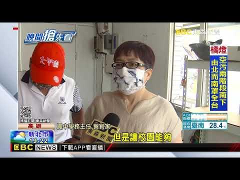不滿園遊會不對外開放 鳳中校慶變學生黑衣抗議 @東森新聞 CH51