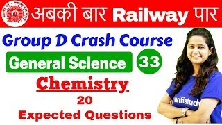 12:00 PM - RRB Group D 2018   GS by Shipra Ma'am   Chemistry 20 Expected Questions