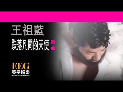 王祖藍 Cho Lam《跌落凡間的天使》[MV]