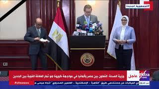مؤتمر-صحفي-لوزيرة-الصحة-والسفير-الألماني-بالقاهرة-لاستعراض-سبل-التعاون-بشأن-توفير-لقاحات-كورونا