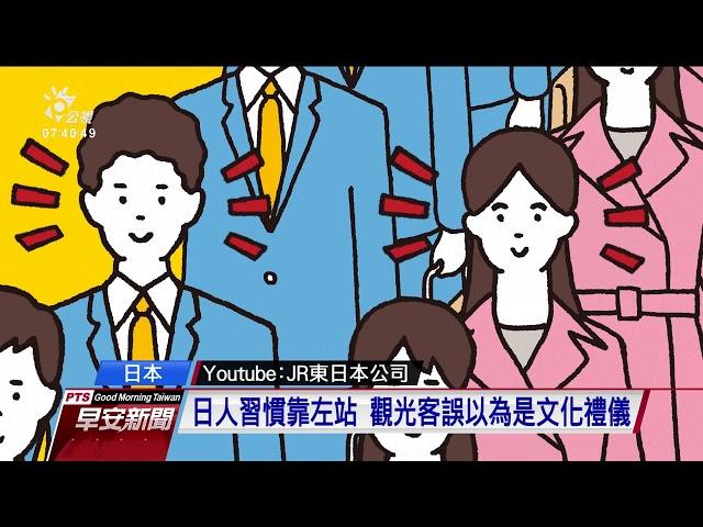 東京地鐵宣導手扶梯禮儀 並排站穩勿走動