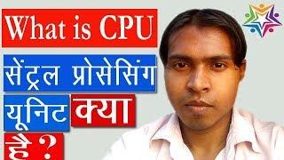 What is CPU - सेंट्रल प्रोसेसिंग यूनिट क्या है जानिए About Central Processing Unit in Hindi