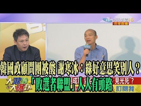 【精彩】韓國政顧問團被酸 謝寒冰:綠好意思笑別人? 「敗選者聯盟」人人有頭路