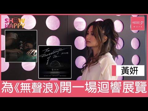 黃妍為《無聲浪》開一場【我們的迴響】展覽