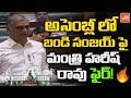 TRS Minister Harish Rao Speech In Telangana Assembly | TS Assembly 2021 | Bandi Sanjay | YOYO TV
