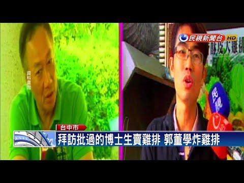 訪博士雞排 郭台銘:當年有眼不識泰山-民視新聞