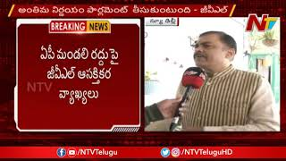 BJP MP GVL Narasimha Rao comments over Legislative Council..