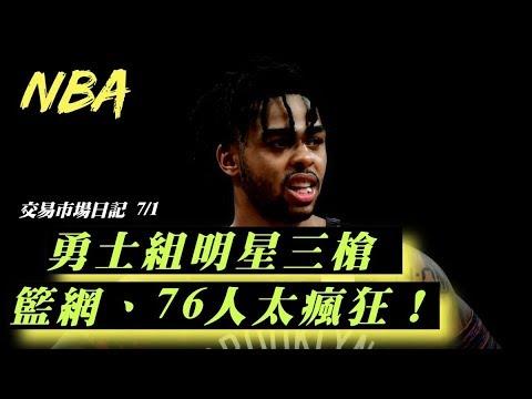 「NBA」自由市場日記7/1:勇士組明星三槍,76人籃網太瘋狂!(Johnny聊nba)