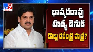 Kollu Ravindra missing after he was booked in YSRCP leader..