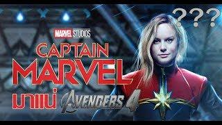 รู้จักกับ Captain Marvel และ Brie Larson ให้มากขึ้น (มั้ง)